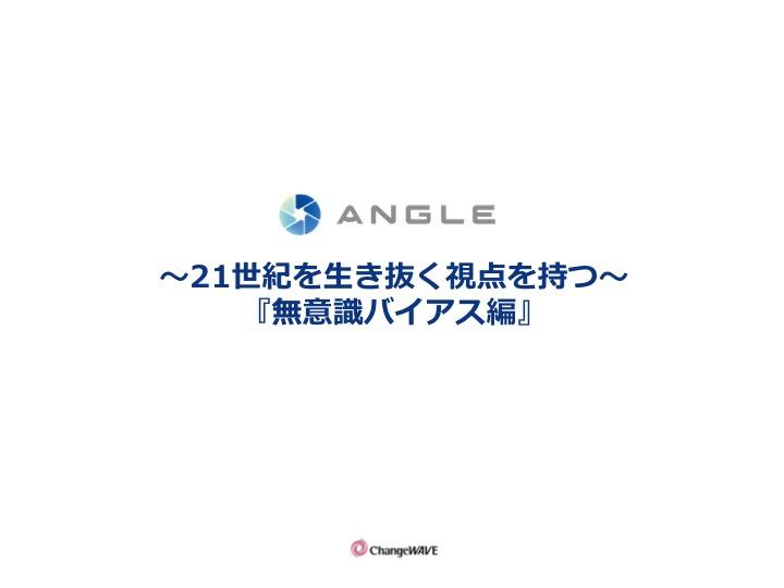 ANGLE紹介