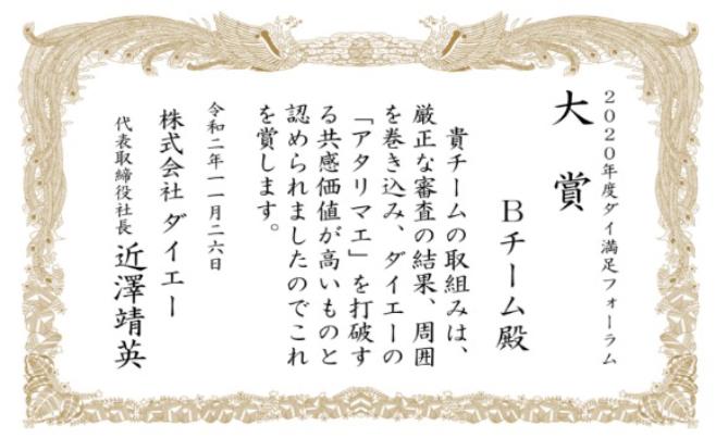 2020年度大賞チーム賞状